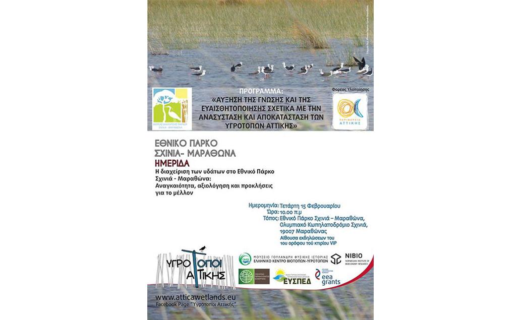 Ημερίδα στο Εθνικό Πάρκο Σχινιά Μαραθώνα