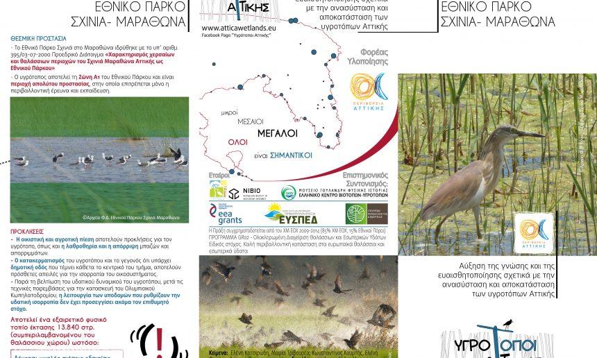 Ενημερωτικό φυλλάδιο – Εθνικό Πάρκο Σχινιά Μαραθώνα