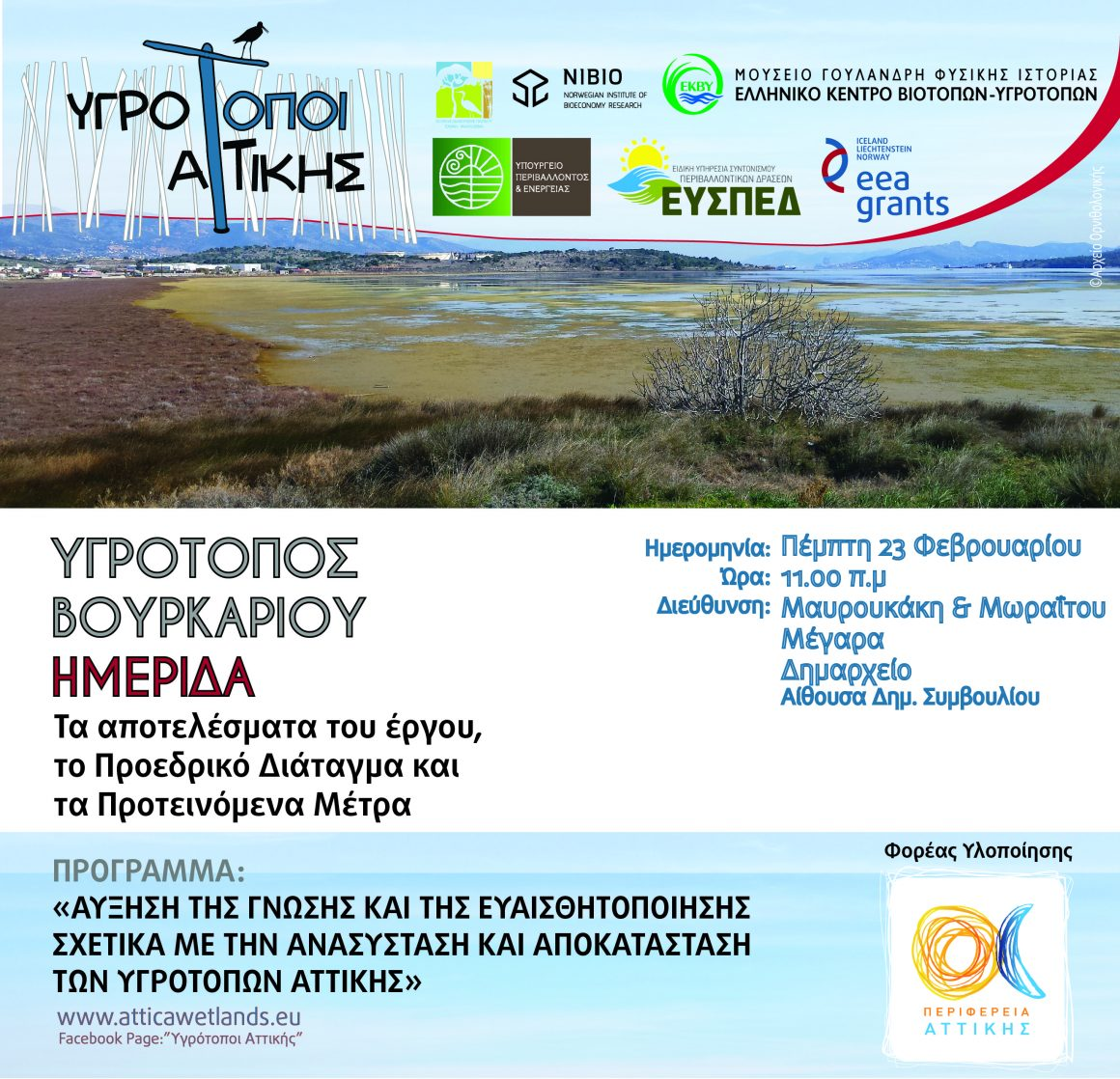 Workshop Coastal Marsh Vourkari Megara